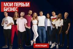 На конкурс «Мой первый бизнес» поступило свыше 18 тыс. заявок от школьников Кубани