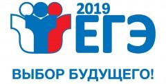 В Ростовской области стартовал прием заявлений на участие в ЕГЭ-2019