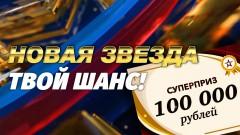 Телеканал «ЗВЕЗДА» объявляет конкурс «Новая Звезда. Твой шанс!»