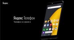 Яндекс.Телефон поступит в продажу в Краснодаре
