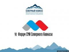 VI Форум СМИ СКФО стартовал в Грозном