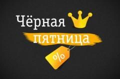 ВТБ: в «черную пятницу» краснодарцы увеличили траты на 50%