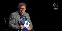На телеканале «Доктор» стартует новый проект «На приеме у Михаила Лабковского»