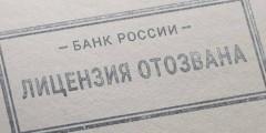 ЦБ РФ отозвал лицензии у московского Руссобанка и ростовского Донхлеббанка
