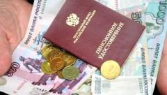 В России часть пенсионеров получат выплаты за январь 2019 года досрочно
