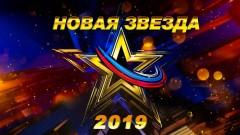 Стартовал песенный конкурс «Новая звезда – 2019»