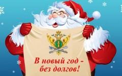 Налоговые органы Краснодарского края проводят мероприятие «Новый год без долгов»