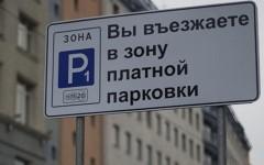 Штраф за неоплату парковки в Москве вырос до 5 тысяч рублей