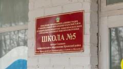 На Кубани школе присвоили имя сотрудника ОМОН, погибшего при исполнении служебного долга