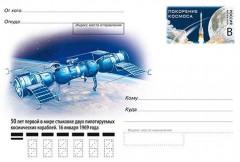 «Космическую» почтовую карточку можно будет погасить на Байконуре