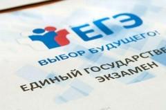 Школьникам нужно успеть подать заявления на участие в ЕГЭ-2019 до 1 февраля
