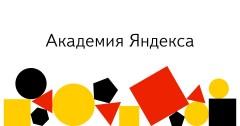 Яндекс приглашает краснодарцев на Дизайн-перемену