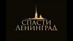 К 75-ой годовщине снятия блокады в прокат выходит фильм «Спасти Ленинград»