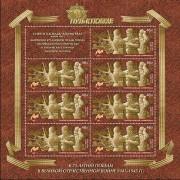 К юбилею снятия блокады Ленинграда выпустили почтовую марку