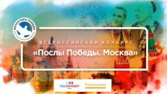 Дончан приглашают принять участие во Всероссийском конкурсе «Послы Победы. Москва»