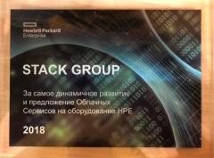 Stack Group получила в третий раз подряд награду от HPE по итогам 2018 года