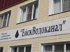 Многомиллионные долги по зарплате взысканы с ООО «ЕйскВодоканал»