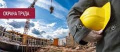 Предприятия Дона могут присоединиться к проекту по государственному патронажу в сфере охраны труда