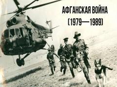 На Дону вспоминают о роли советских пограничников в Афганистане