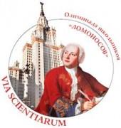 В Невинномысске пройдет финальный этап олимпиады «Ломоносов»