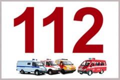 Экстренный номер 112 стал единым для Ростовской области и Калмыкии