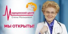 В Москве суд оштрафовал клинику Елены Малышевой