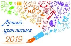 Почта России приглашает школьников Кубани к участию в конкурсе «Лучший урок письма»