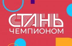 В России стартовал инновационный проект «Стань чемпионом»