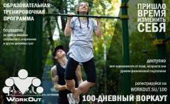Дончан приглашают на уникальные тренировки по воркауту