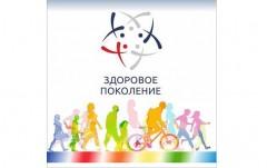 Стартовал прием заявок на V Конкурс профилактических программ «Здоровое поколение»
