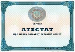 Украинские школьники перестанут получать аттестаты