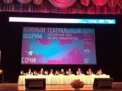 Дончане приняли участие в Южном театральном форуме в Сочи