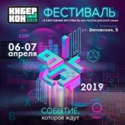 В Краснодаре пройдёт III ежегодный фестиваль «Киберкон 2019»