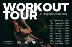 На Ставрополье пройдет крупный спортивный праздник
