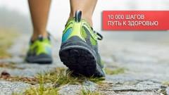 Сегодня нальчане пройдут «10 000 шагов к здоровью»