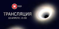 Телеканал «Наука» будет вести прямую трансляцию с презентации снимков черной дыры