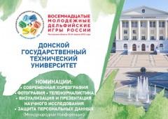 ДГТУ станет площадкой для пяти номинаций 18-х молодежных Дельфийских игр России