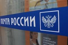 Почта России зарегистрировала «дочку» в Китае