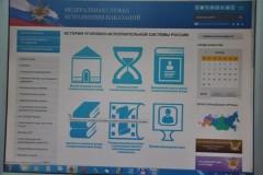 Федеральная служба исполнения наказаний презентовала Исторический портал