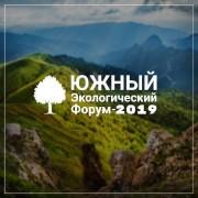 В Краснодаре состоится «Южный экологический форум – 2019»