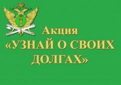 На Кубани стартует акция «Узнай о своих долгах»