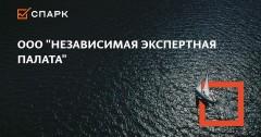 ООО «Независимая экспертная палата» исключено из госреестра в связи с банкротством