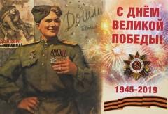 Почта России доставит кубанским ветеранам поздравления от президента России