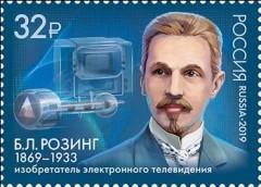 Изобретателю электронного телевидения и первому ректору КубГТУ посвятили почтовую марку