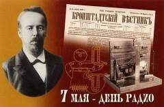 Связистов Ставрополья поздравили с профессиональным праздником