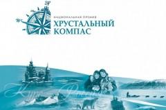 Представлен список финалистов национальной премии «Хрустальный компас»
