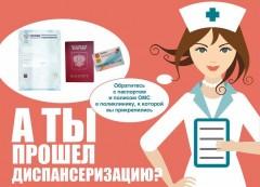 Вступили в силу новые правила диспансеризации РФ