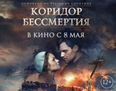 Жителей Невинномысска приглашают на кинопремьеру «Коридор бессмертия» под открытым небом