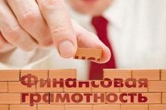 В России пройдет ежегодный онлайн-зачет по финансовой грамотности
