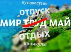 Клиенты ВТБ в ЮФО увеличили свои траты во время майских праздников в три раза
